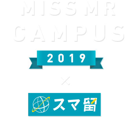 MISS MR CAMPUS 2019 x スマ留