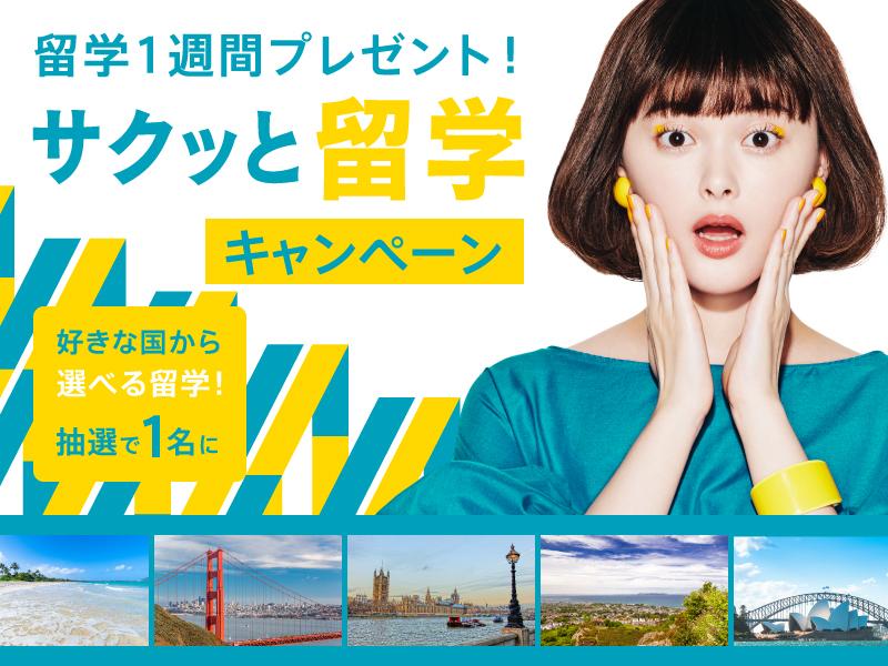 【海外留学1週間プレゼント】TVCM放映記念!サクッと、留学キャンペーン