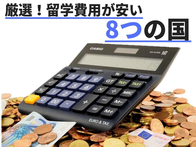 【保存版】厳選!留学費用が安い8つの国