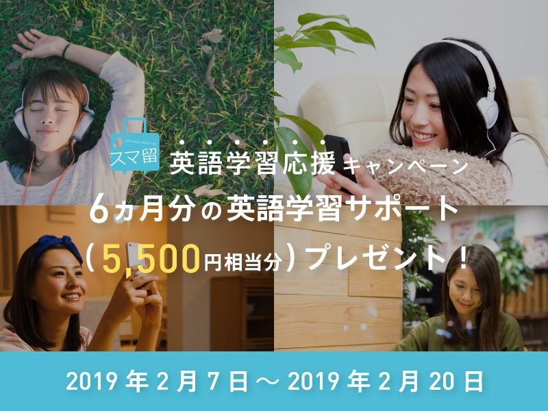 【期間限定】もれなく全員に5,500円相当分の英語学習サポート(6ヵ月)をプレゼント!