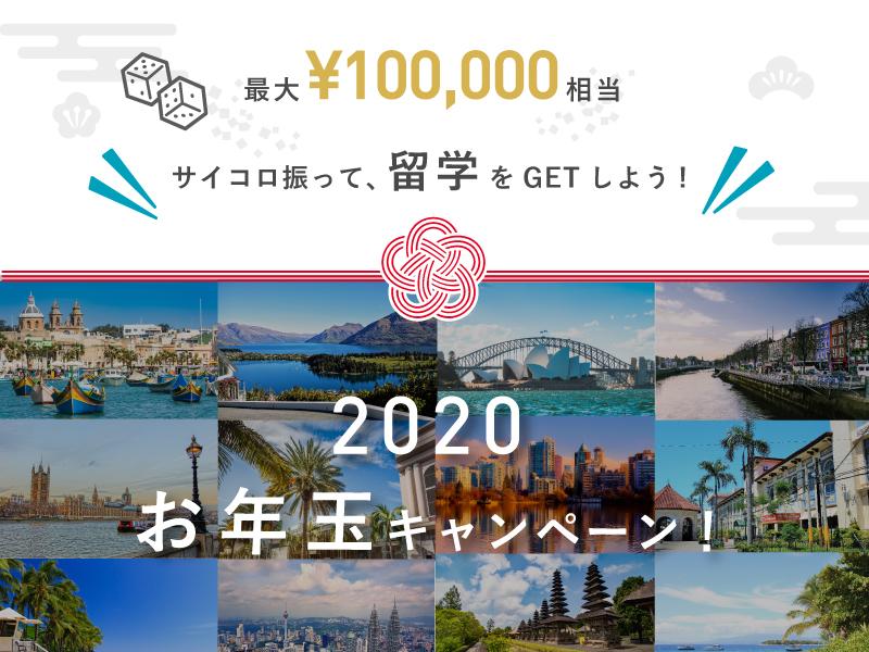 海外留学1週間プレゼント!好きな国が選べるお年玉キャンペーン!!
