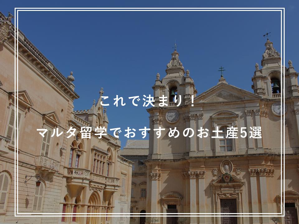 これで決まり!マルタ留学でおすすめのお土産5選