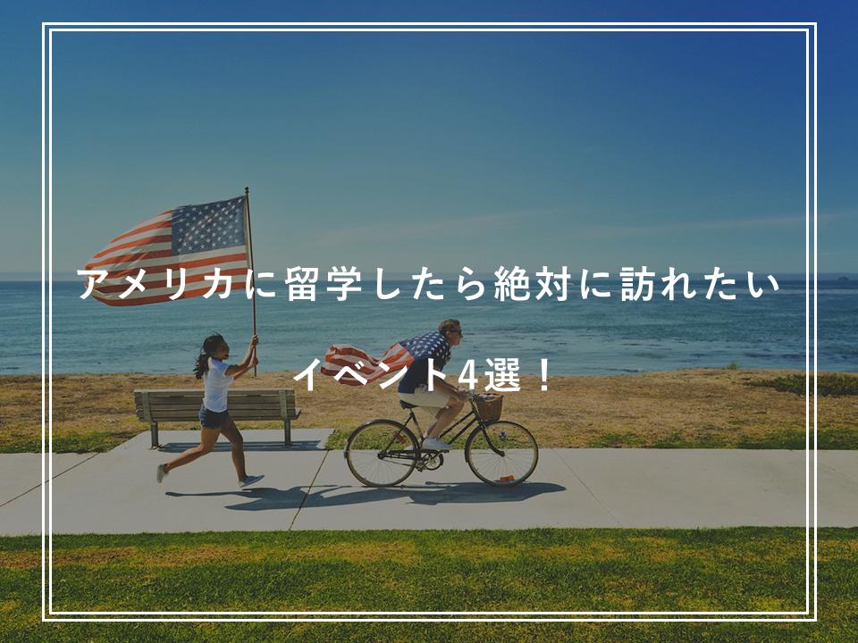 アメリカに留学したら絶対に訪れたいイベント4選!