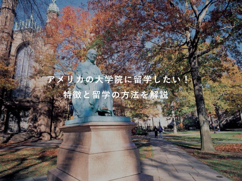アメリカの大学院に留学したい!特徴と留学の方法を解説
