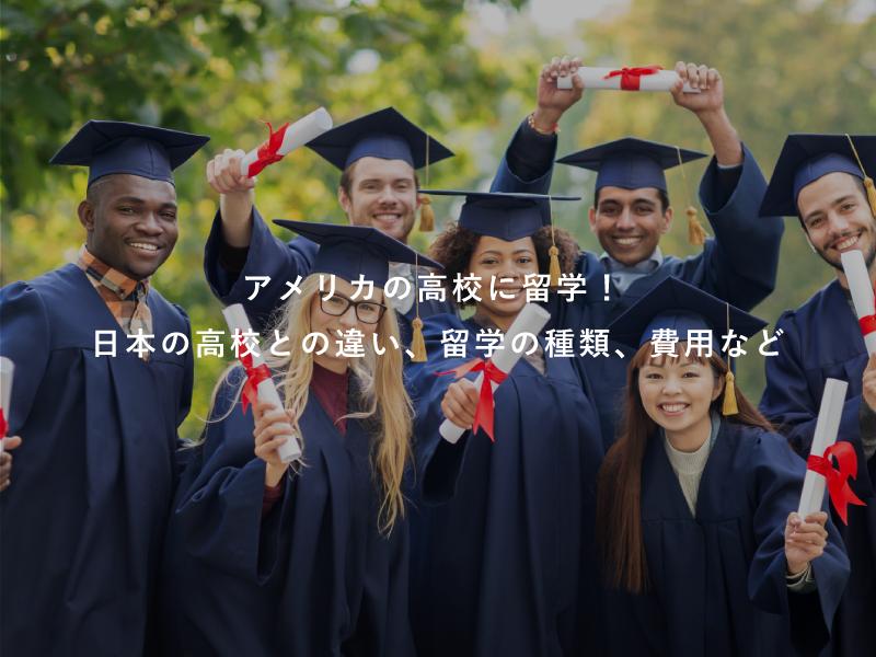 アメリカの高校に留学!日本の高校との違い、留学の種類、費用など