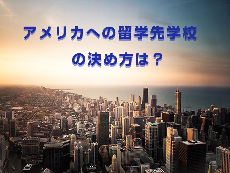 アメリカへの留学先学校の決め方は?種類やポイントを紹介!