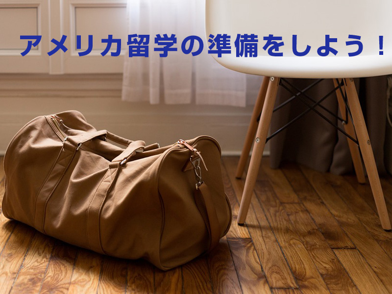 アメリカ留学の準備をしよう!必要な荷物はなにか知ろう!