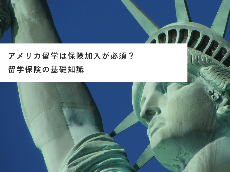 アメリカ留学は保険加入が必須?留学保険の基礎知識