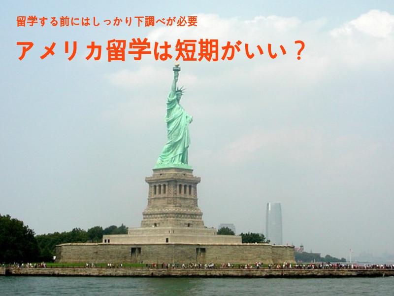 アメリカ留学は短期がいい?留学する前にはしっかり下調べが必要