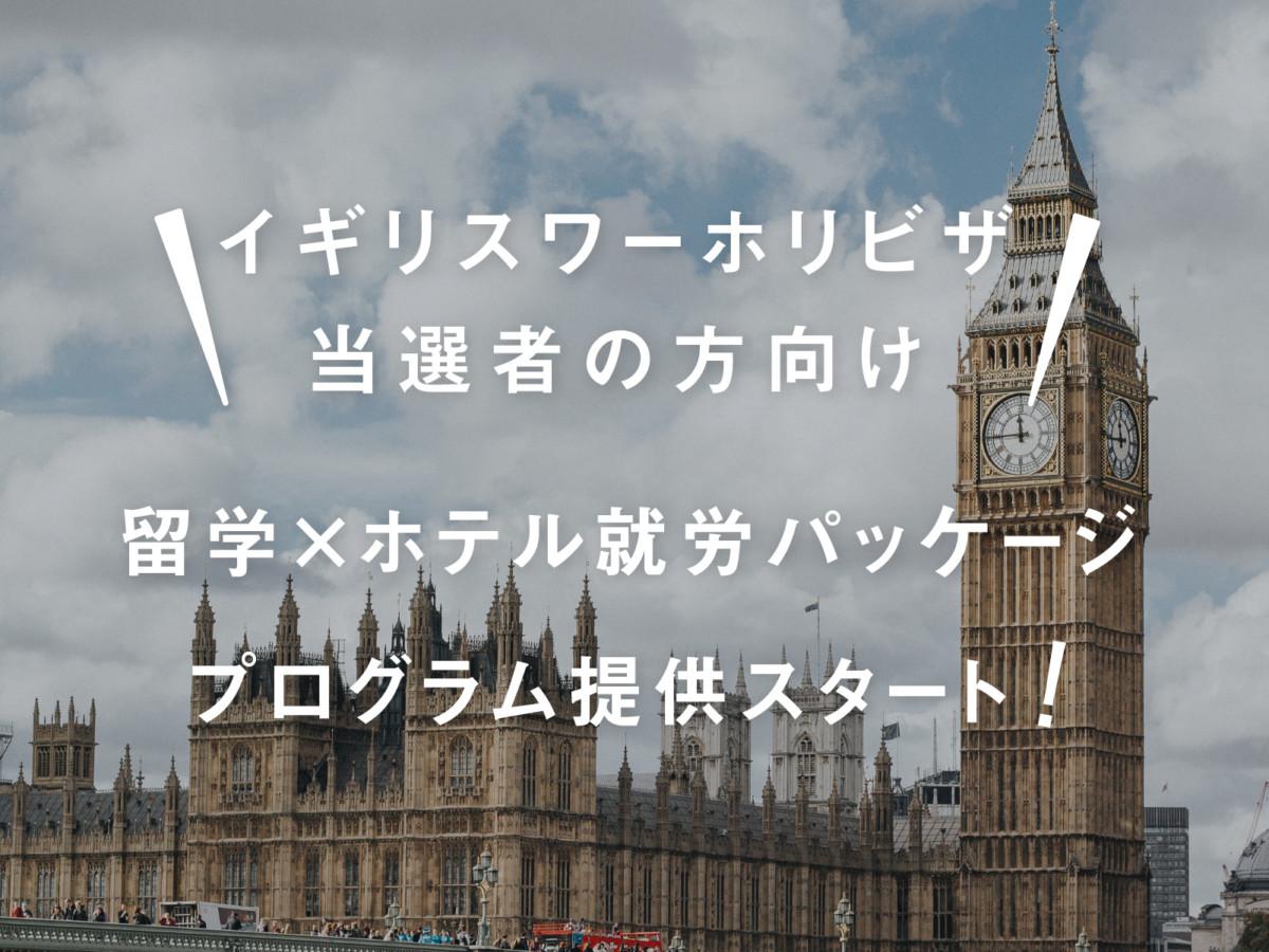 【イギリスワーホリ当選者必見】スマ留から留学×ホテル就労パッケージプログラムが新登場!
