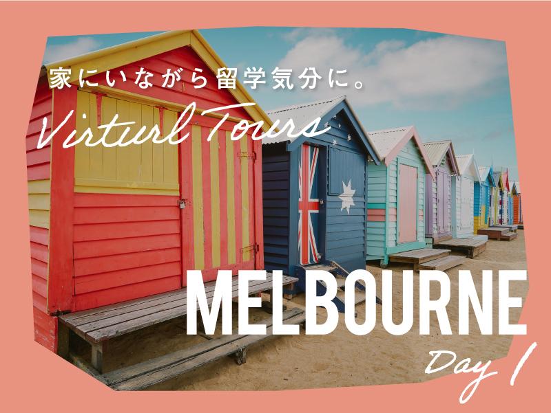 家にいながら留学気分に!バーチャル留学ツアー【オーストラリア/メルボルンver day1】