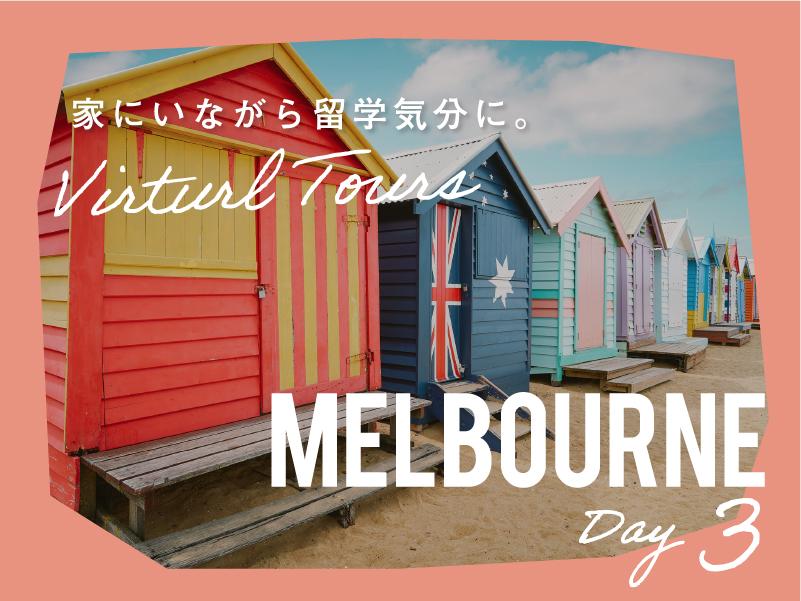 家にいながら留学気分に!バーチャル留学ツアー【オーストラリア/メルボルンver day3】