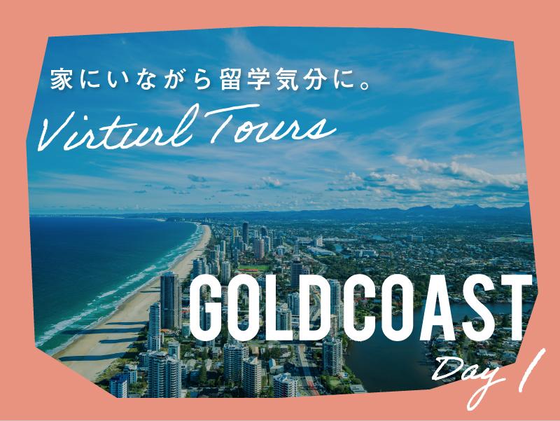 家にいながら留学気分に!バーチャル留学ツアー【オーストラリア/ゴールドコーストver day1】