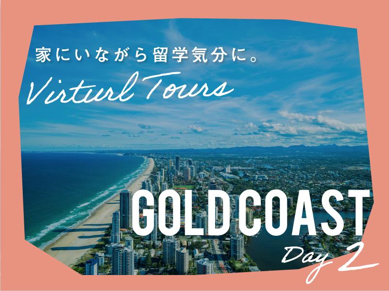 家にいながら留学気分に!バーチャル留学ツアー【オーストラリア/ゴールドコーストver day2】