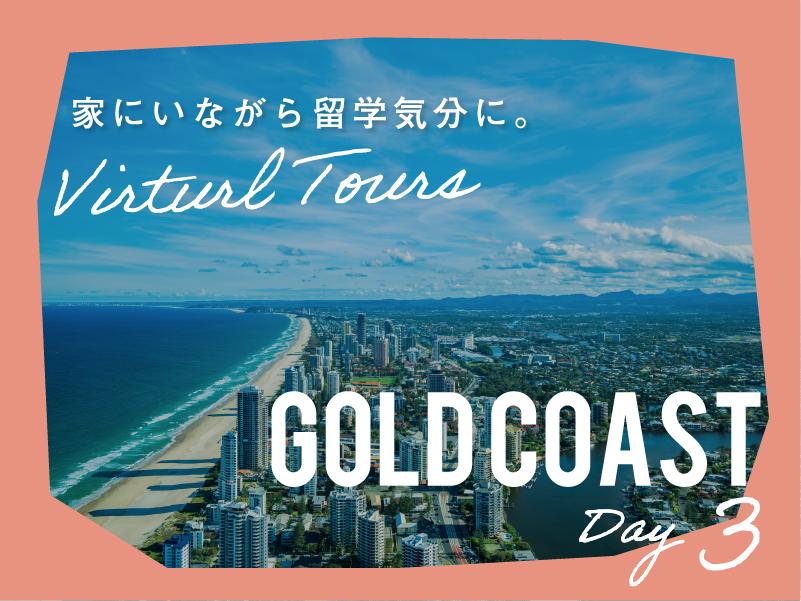 家にいながら留学気分に!バーチャル留学ツアー【オーストラリア/ゴールドコーストver day3】