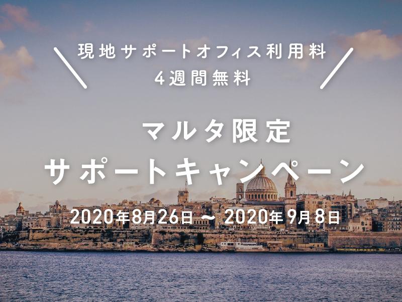 【現地サポートオフィス利用料4週間無料】マルタ限定サポートキャンペーン