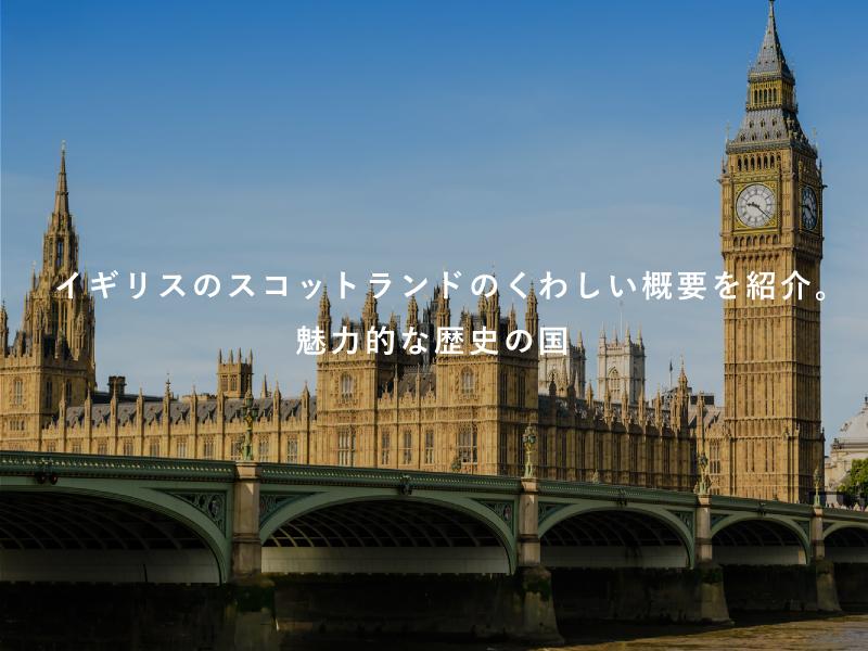 留学前に知りたいイギリスのスコットランドの基本情報。魅力的な歴史の国