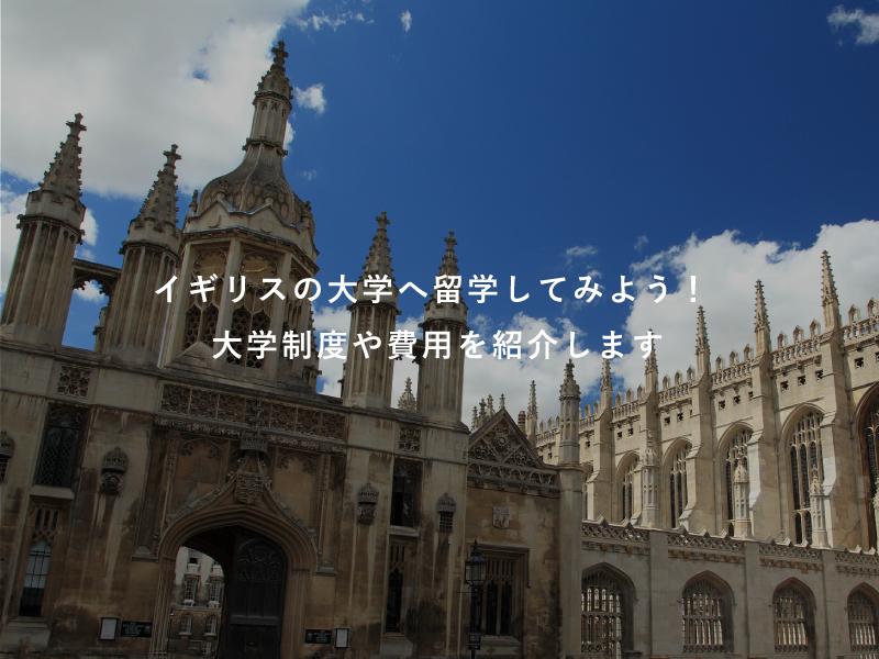 イギリスの大学へ留学してみよう!大学制度や費用を紹介します