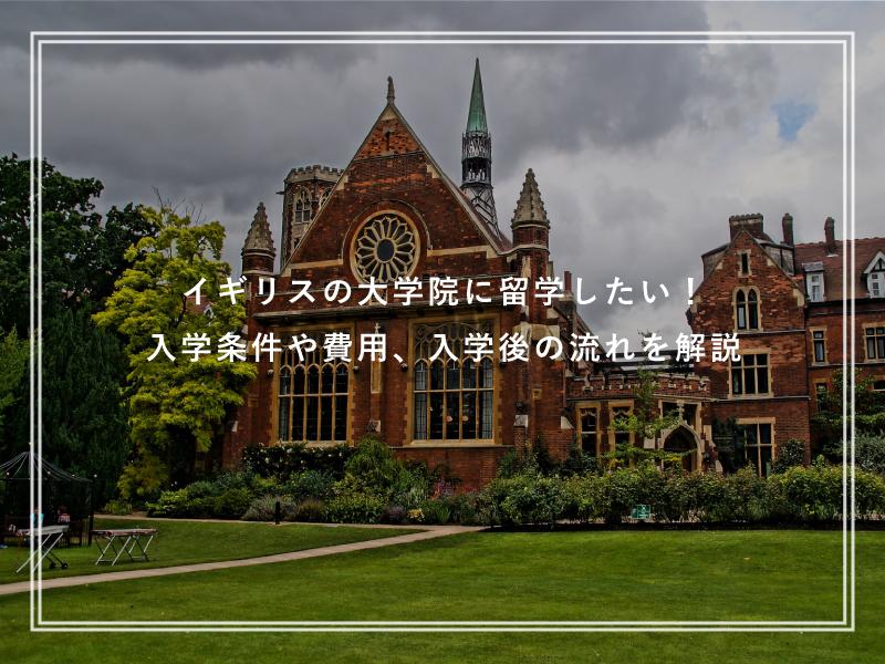 イギリスの大学院に留学したい!入学条件や費用、入学後の流れを解説