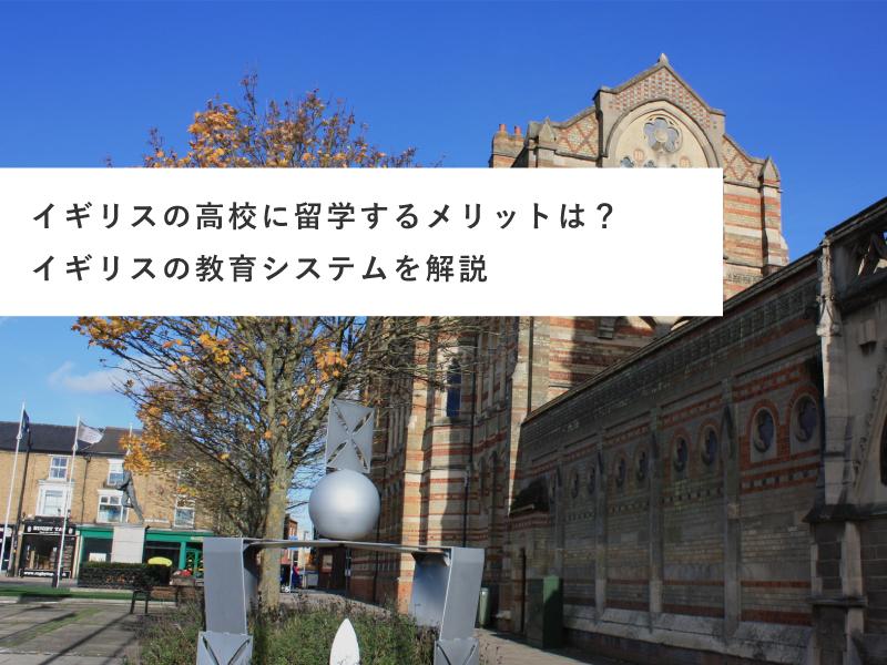 イギリスの高校に留学するメリットは?イギリスの教育システムを解説