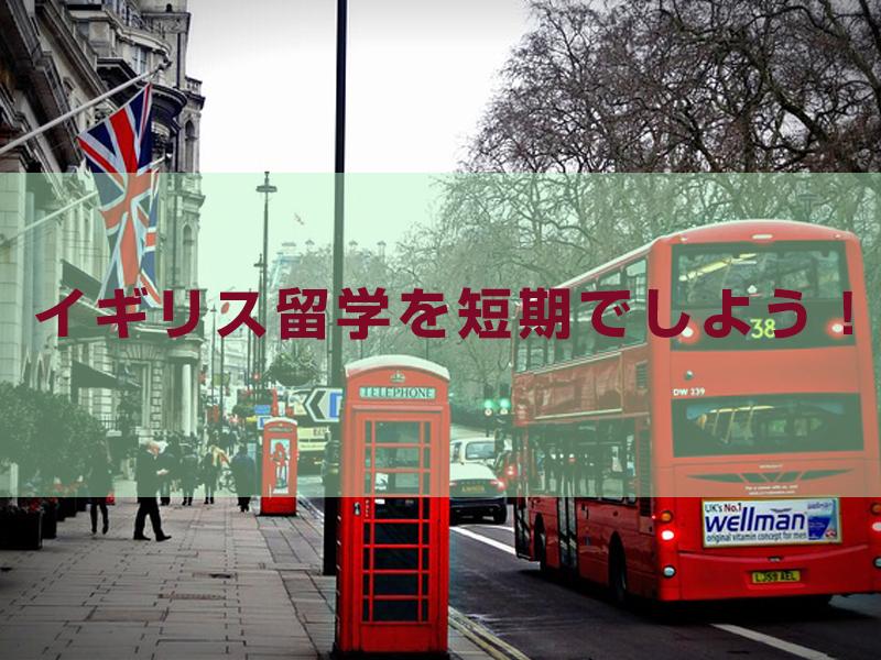 イギリス留学を短期でしよう!短期で留学するときの注意点とは