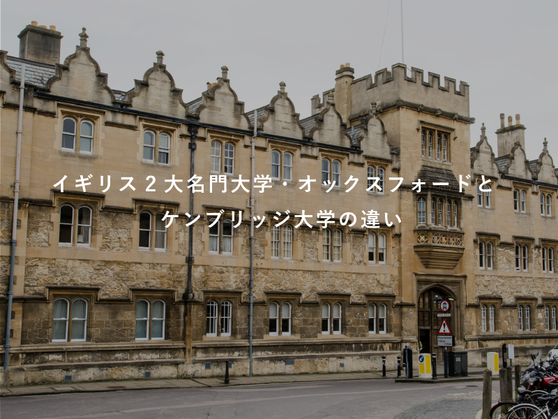 イギリス2大名門大学・オックスフォードとケンブリッジ大学の違い