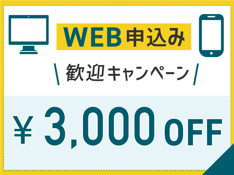 スマ留だからできる!web申込み3,000円割引キャンペーン!