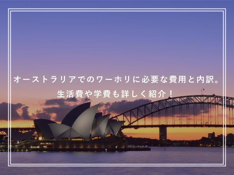 オーストラリアでのワーホリに必要な費用と内訳。生活費や学費も詳しく紹介