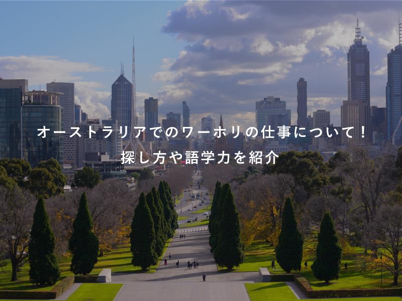 オーストラリアでのワーホリの仕事について!探し方や語学力を紹介