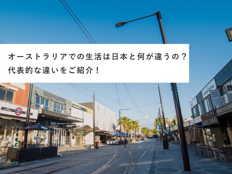 オーストラリアでの生活は日本と何が違うの?代表的な違いをご紹介!