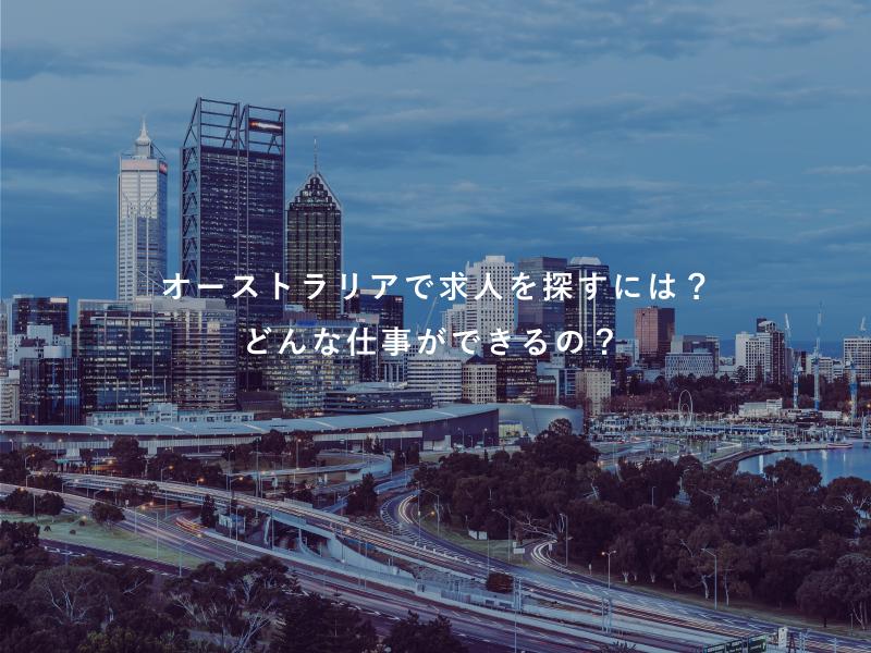 オーストラリアで求人を探すには?どんな仕事ができるの?