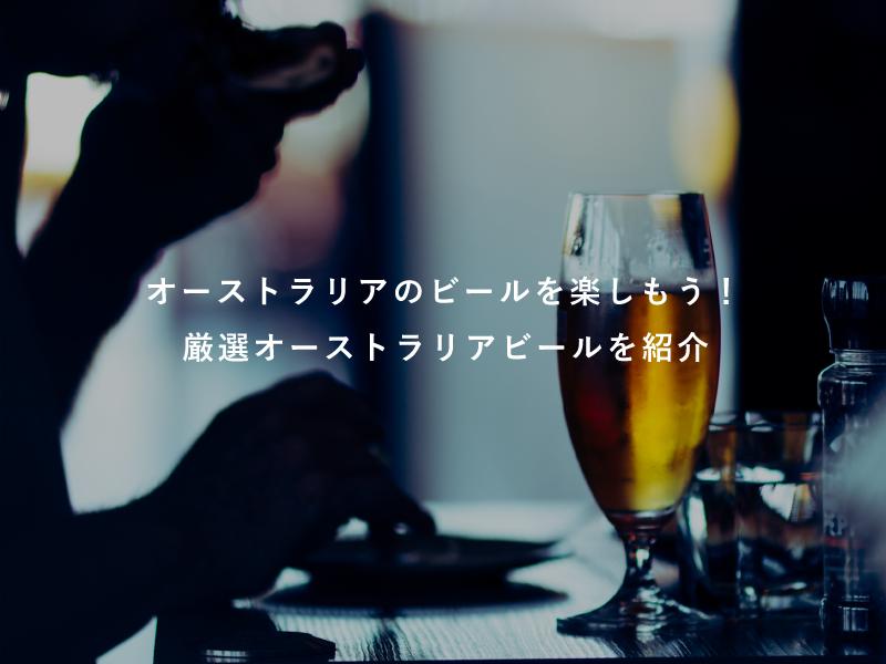 オーストラリアのビールを楽しもう!厳選オーストラリアビールを紹介