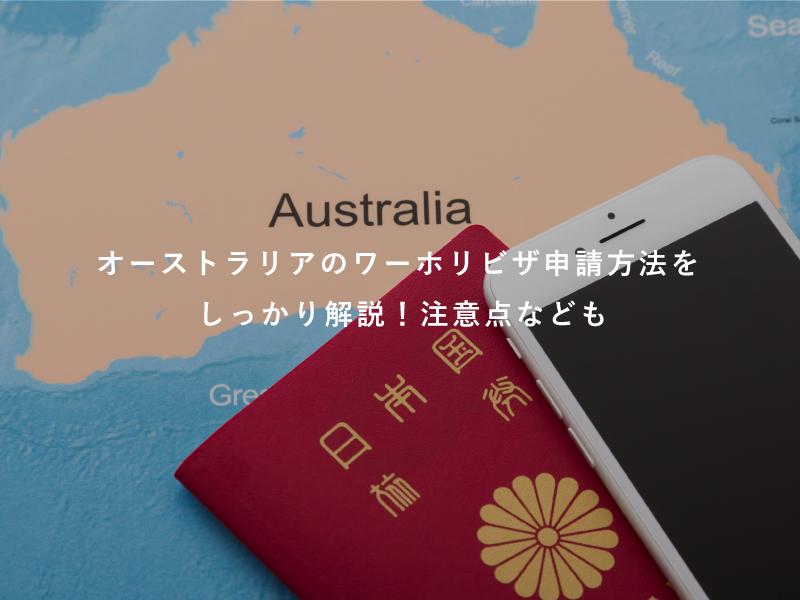 オーストラリアのワーホリビザ申請方法をしっかり解説!注意点なども