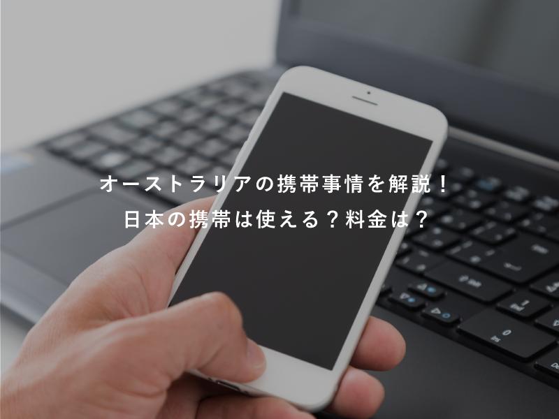 オーストラリアの携帯事情を解説!日本の携帯は使える?料金は?