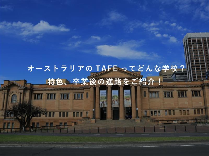 オーストラリアのTAFEってどんな学校?特色、卒業後の進路をご紹介!