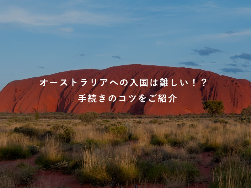 オーストラリアへの入国は難しい!?手続きのコツをご紹介
