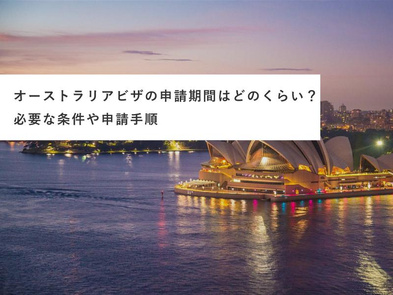 オーストラリアビザの申請期間はどのくらい?必要な条件や申請手順