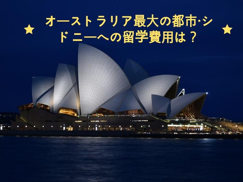 オーストラリア最大の都市・シドニーへの留学費用は?物価にも注意!
