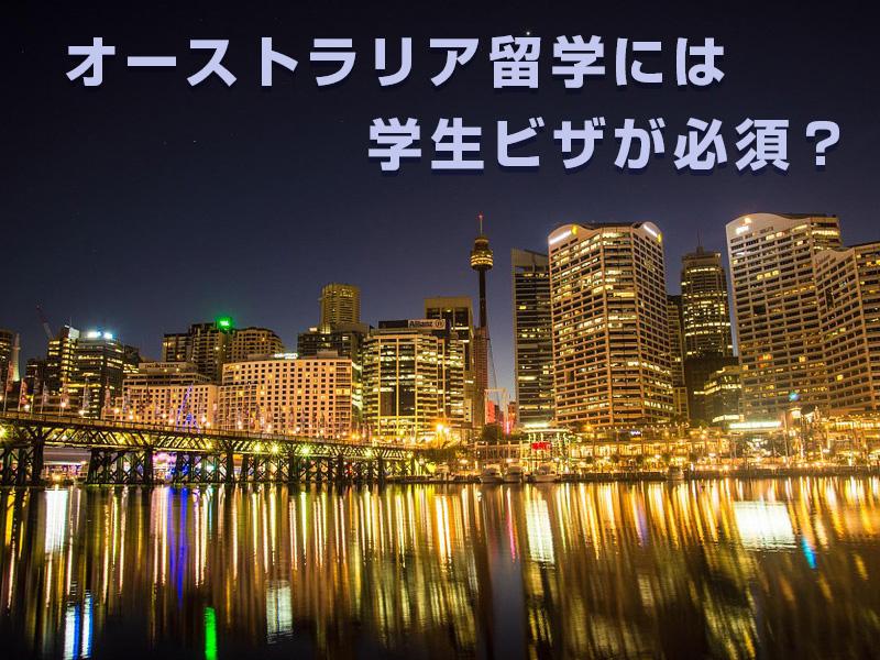 オーストラリア留学には学生ビザが必須?留学に使えるビザと注意点