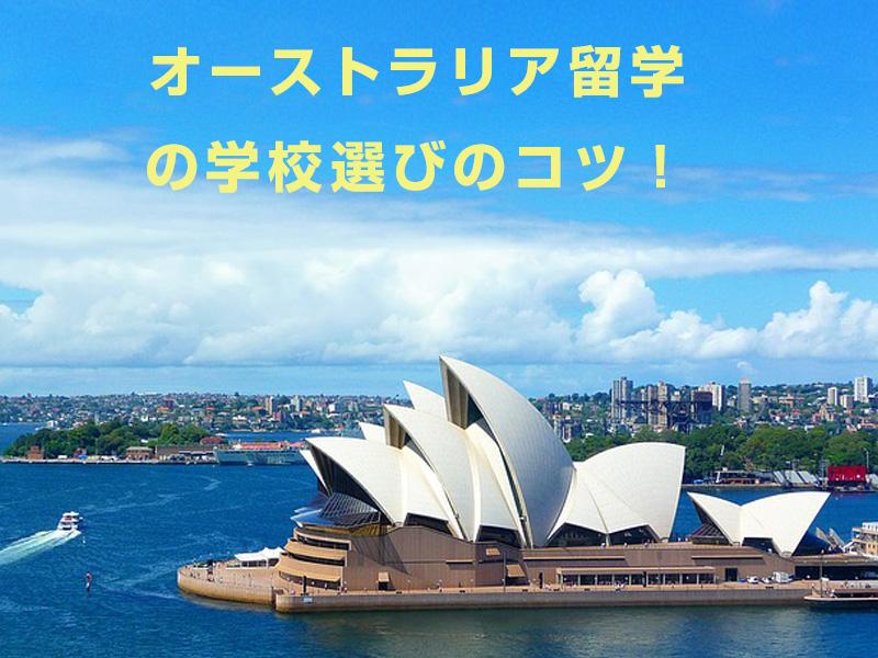 オーストラリア留学の学校選びのコツ!学校次第で過ごし方も変わる?