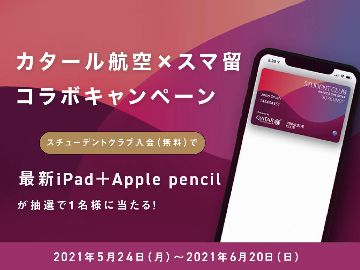 最新iPad&Apple Pencilが当たる!スマ留×カタール航空コラボキャンペーン