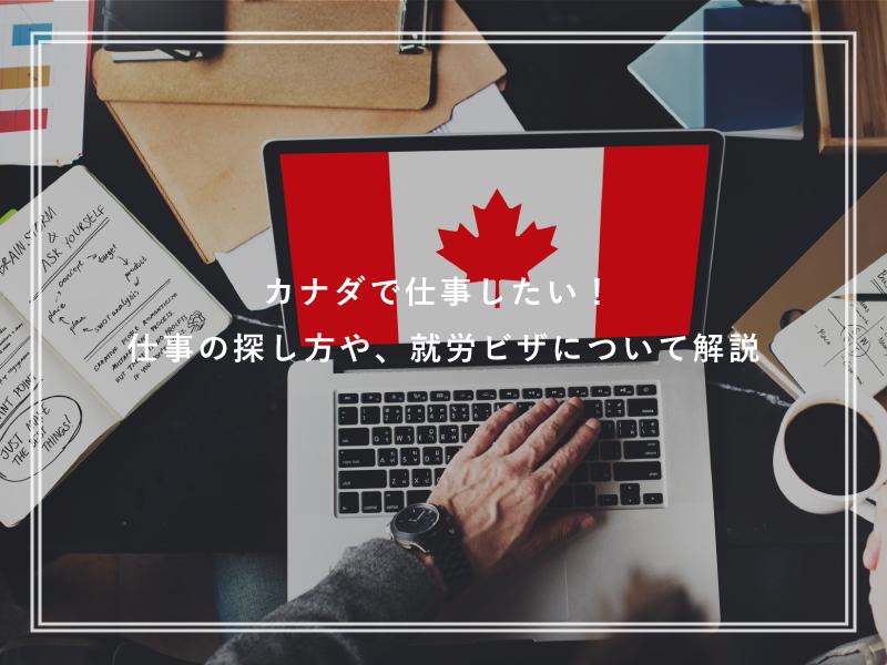 カナダで仕事したい!仕事の探し方や、就労ビザについて解説