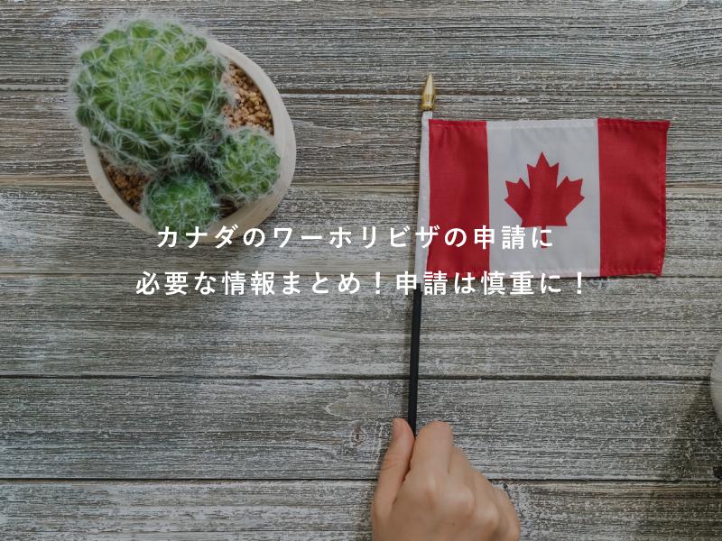 カナダのワーホリビザの申請に必要な情報まとめ!申請は慎重に!