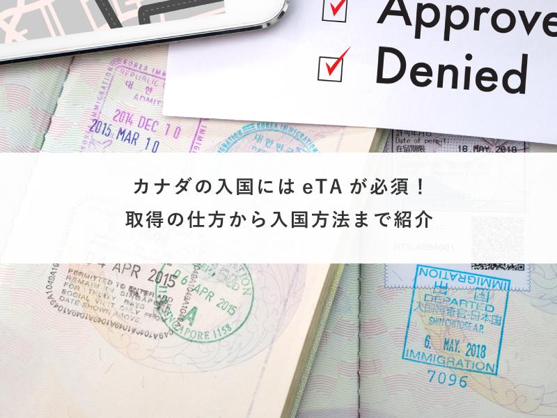 カナダ留学にはeTAが必須!取得の仕方から入国方法まで紹介