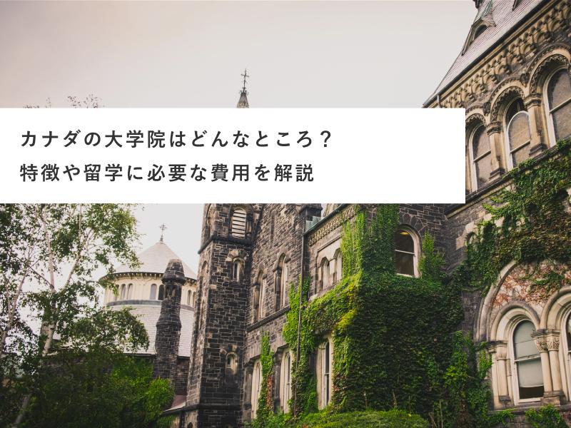 カナダの大学院はどんなところ?特徴や留学に必要な費用を解説