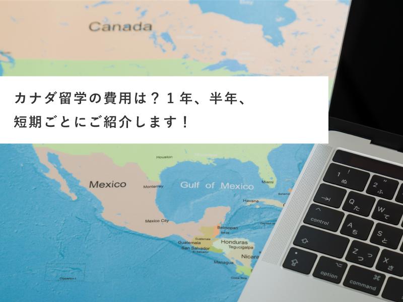 カナダへの留学費用はどれぐらい?1年、半年、短期の留学費用や抑え方