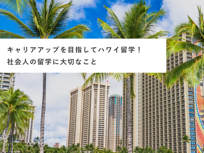 キャリアアップを目指してハワイ留学!社会人の留学に大切なこと