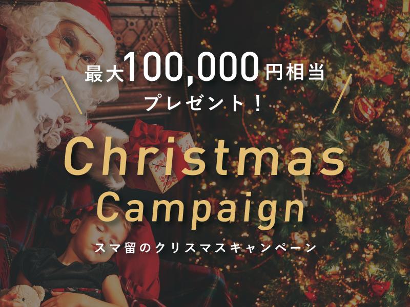 【12月限定】最大10万円相当プレゼント!  スマ留のクリスマスキャンペーン