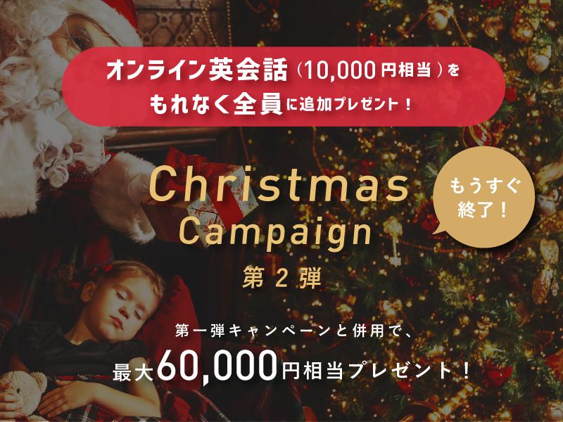 【12月限定】キャンペーン第2弾!オンライン英会話(1万円相当)を全員に追加プレゼント!