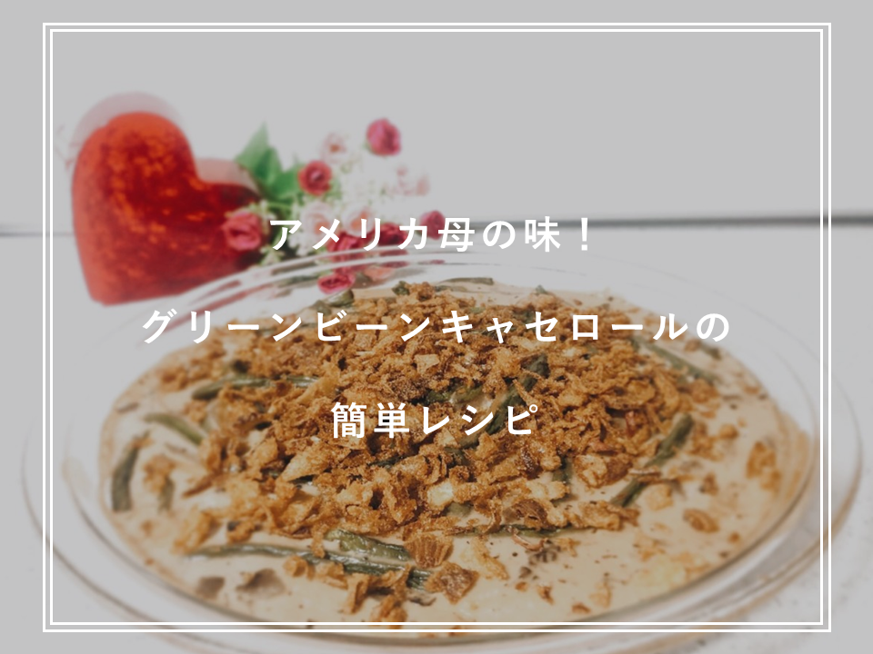 """アメリカの母の味!""""グリーンビーンキャセロール""""の簡単レシピ"""